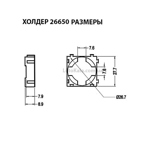 Холдер 26650